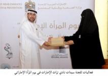 فعاليات متنوعية في يوم المرأة الإماراتية