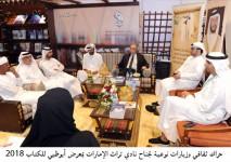 سيف ونهيان بن زايد يزوران جناح نادي تراث الإمارات في أبوظبي للكتاب.