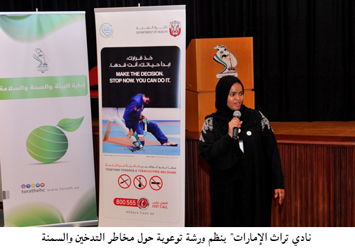نادي تراث الإمارات ينظم ورشة توعوية حول مخاطر التدخين والسمنة
