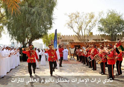 وسط حضور كبير نادي تراث الإمارات يحتفل باليوم العالمي للتراث