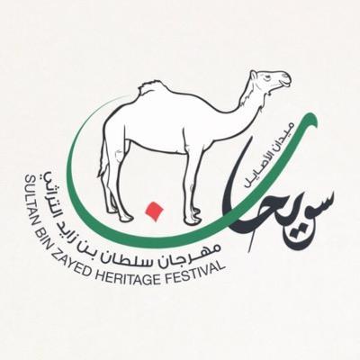 مهرجان سويحان 2017